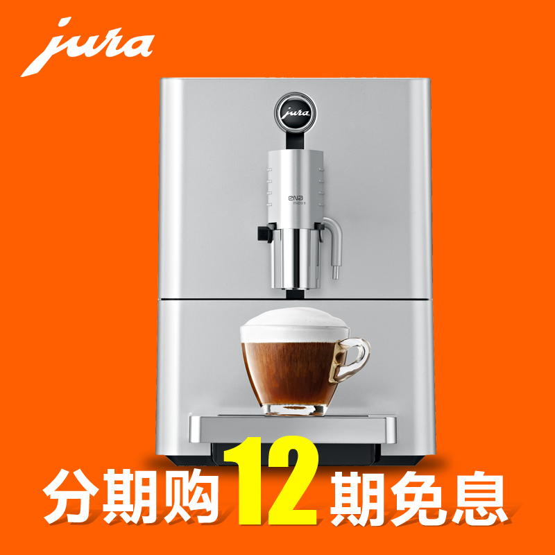 [China distributor] jura jura jura/jura ena micro 9 fully automatic coffee machine