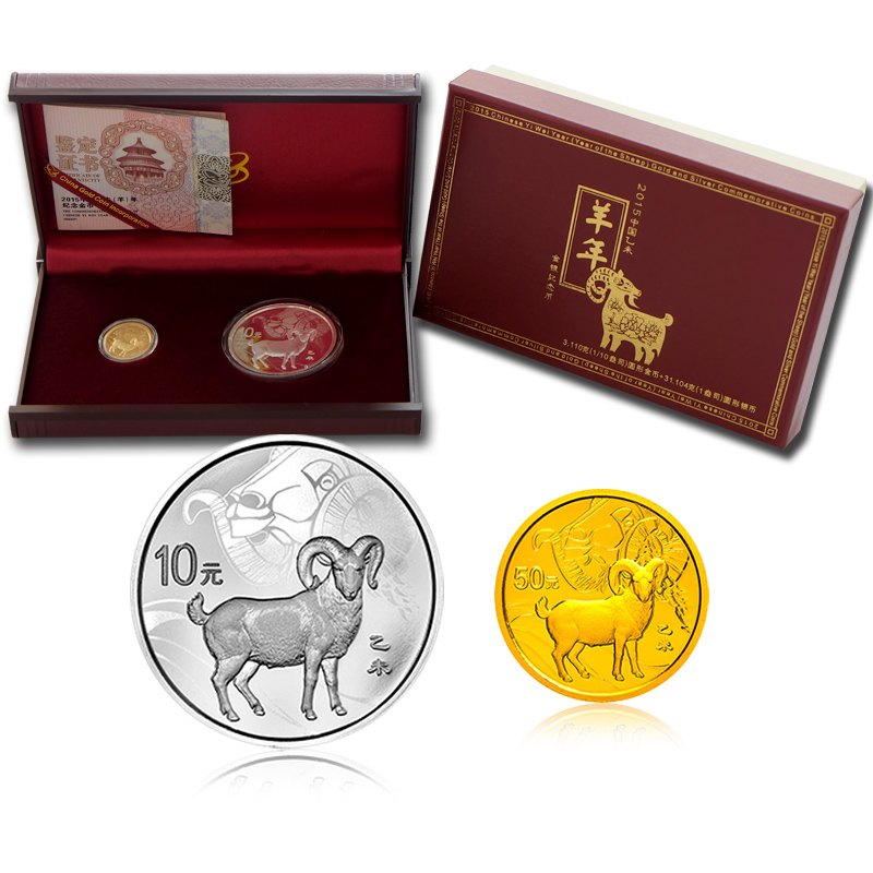 China gold coin 2015 year of the ram round qualities of gold and silver coins commemorative coins commemorative coins 1/10 ounce gold ounces of silver + 1