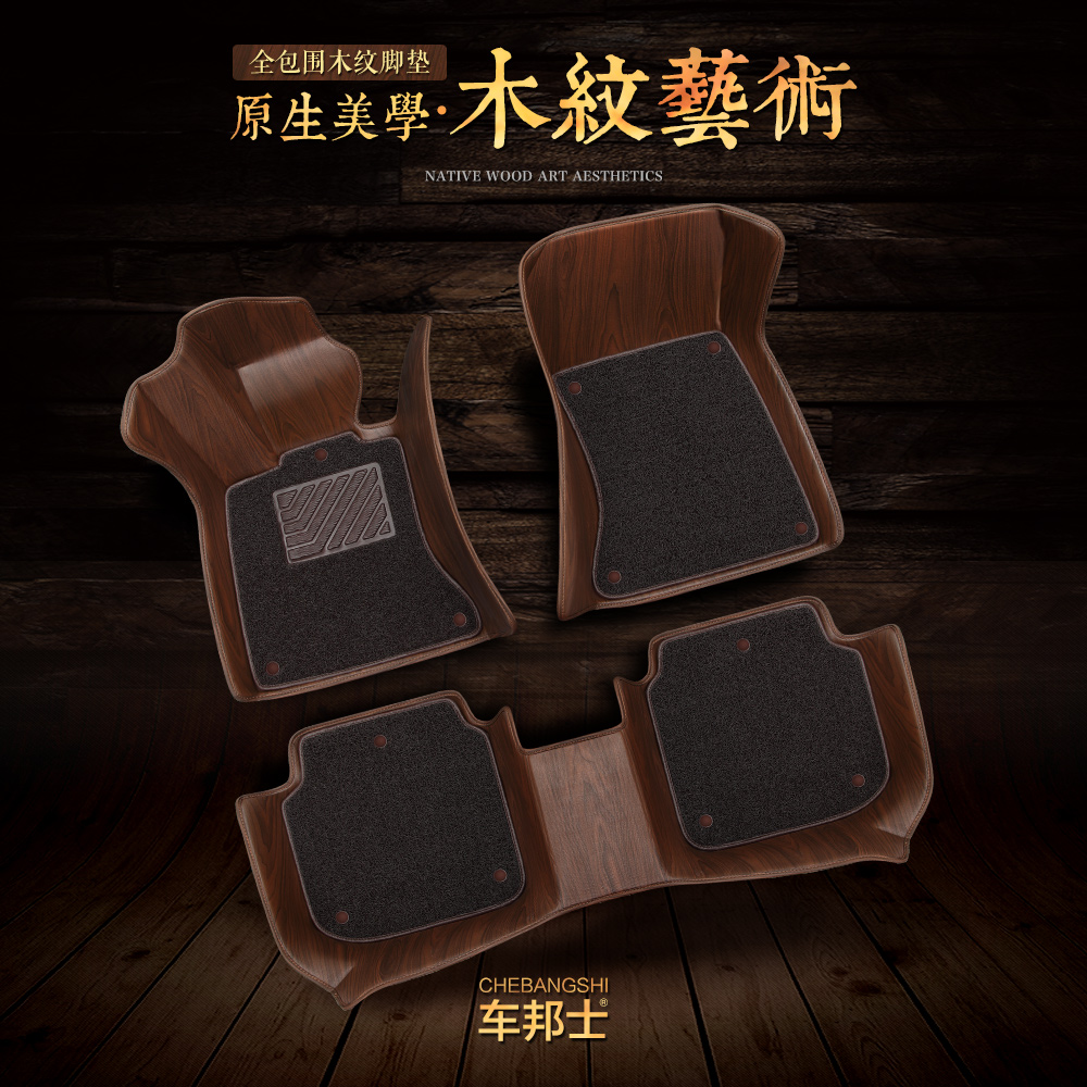 China h230/h330/h320/h530/v5/v3 grandeur/junjie fsvfrv surrounded daquan car Footpads