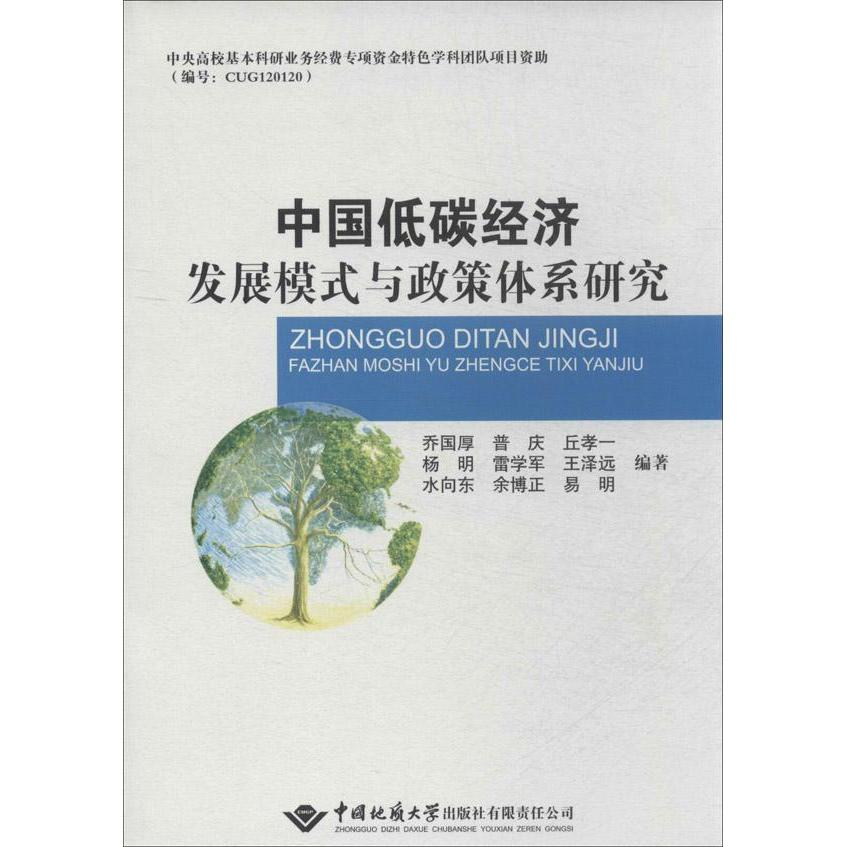 China low carbon economy development model and policy system research selling books genuine book