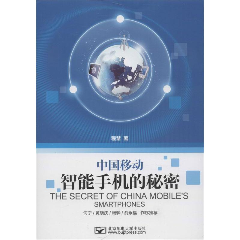 China mobile smartphone secret communications materials genuine selling books book