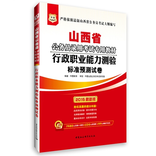 China plans 2015 civil service examination in shanxi province special materials: executive career aptitude test standard prediction papers (with 1980 yuan teacher classroom + 5 yyâ¦