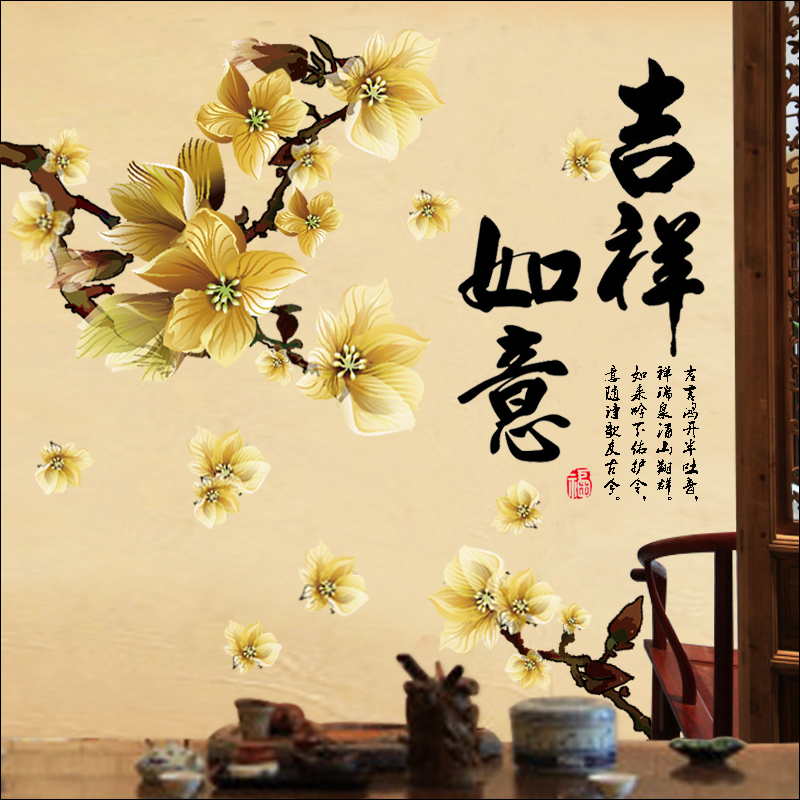 China wind auspicious flower wall stickers removable adhesive sticker living room book room tv background wall decoration