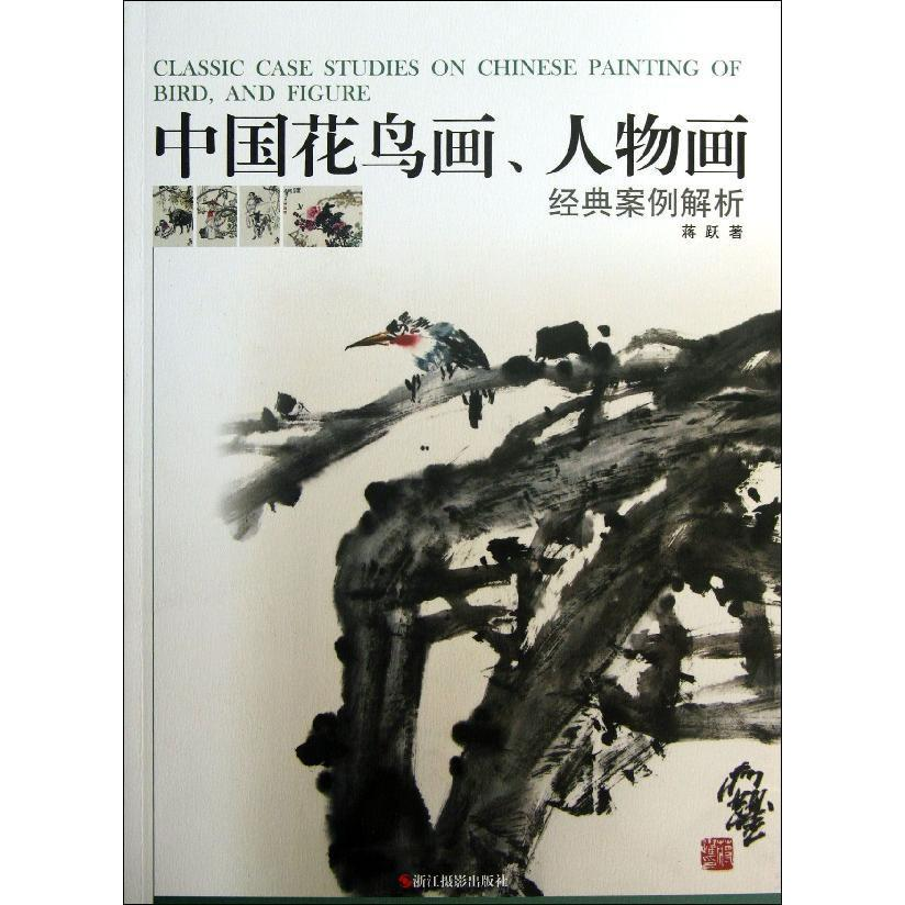 Chinese bird and flower painting, figure painting classic case analysis jiangyue painting xinhua bookstore genuine selling books wenxuan network