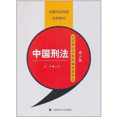 Chinese criminal law (2nd edition) (secondary) (judicial institutions) selling books genuine laws