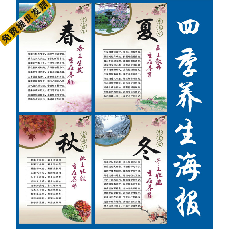 Chinese culture posters paintings missionary hospital in the four seasons health health health knowledge furnishing flipchart