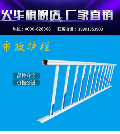 Chinese fire electrostatic painting road highway road municipal traffic barrier fence fence zinc steel fence fence transport facilities