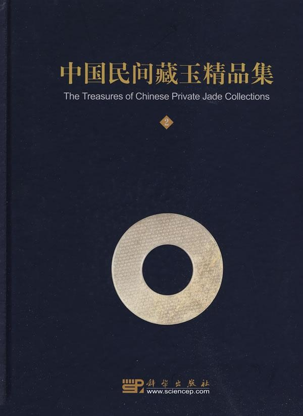 Chinese folk jade boutique collection (two) selling books genuine antiques books