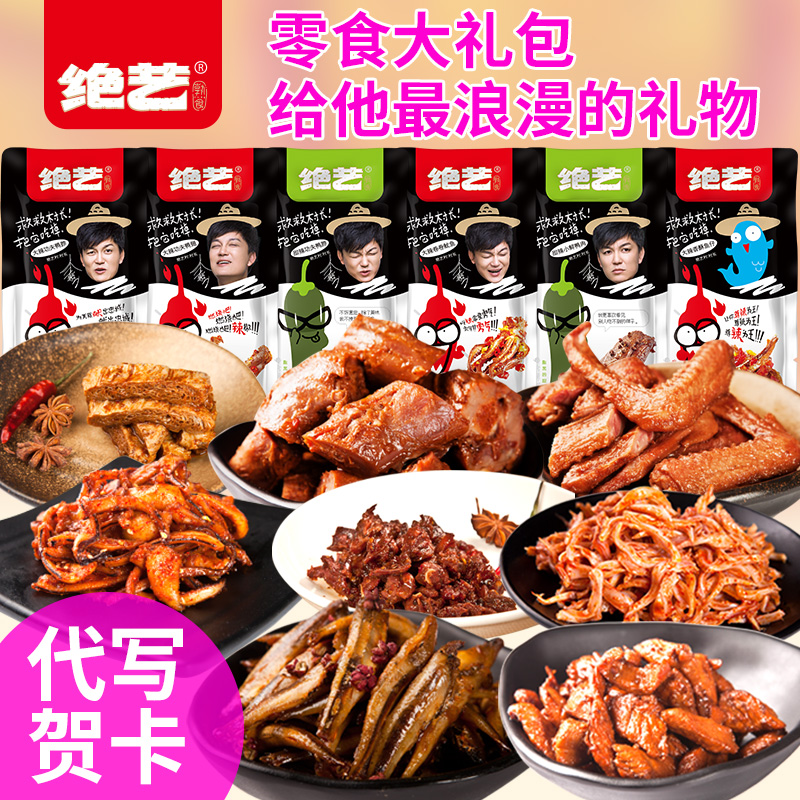 Chinese operatorsboth jueyi spicy snack spree value package 49 packets of 13 kinds of products to send his girlfriend a gift gift