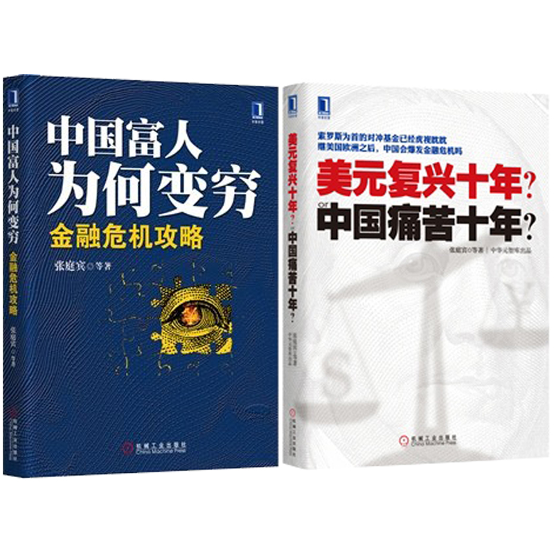 Chinese rich men poor financial crisis raiders + ten dollar revival? in the united states suffering decades? financial crisis Financial theory books raiders
