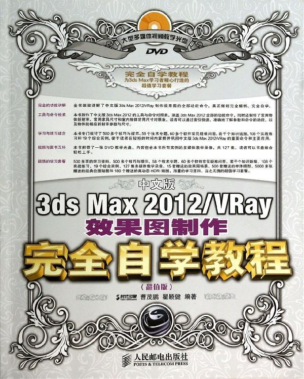 Chinese version of 3ds max 2012/vray renderings produced entirely self-study tutorial genuine selling books