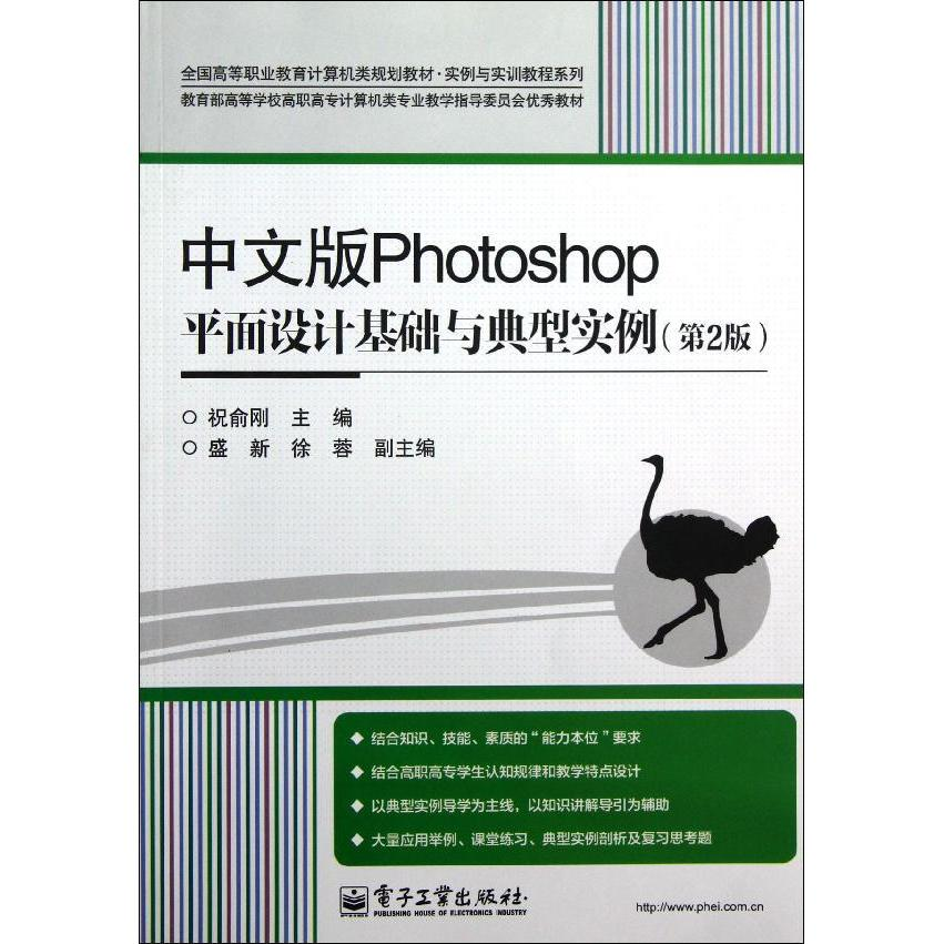 Chinese version of photoshop and typical examples of graphic design basis (2nd edition of the national higher vocational education