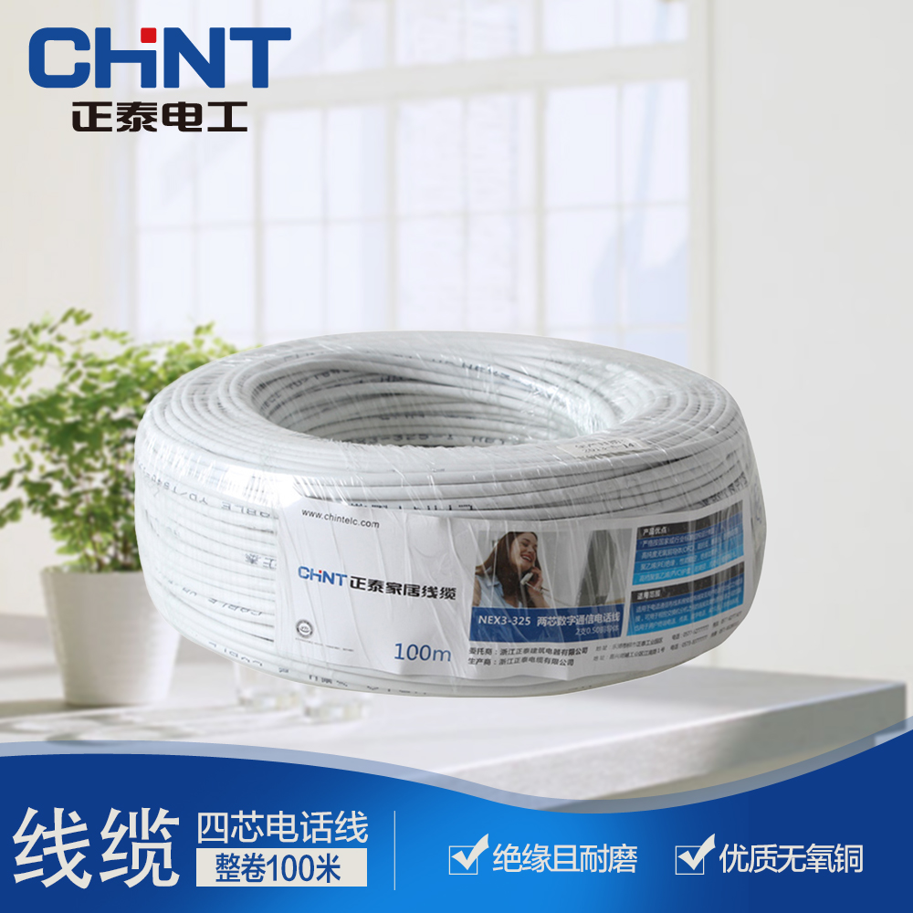 China Telephone Cable Wire Shopping Home Wiring Guide Get Quotations Chint Electrical And Genuine Special Copper Line Four Core 100 M