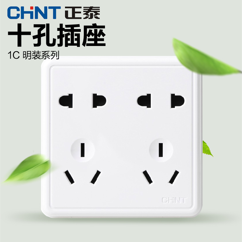 Chint surface mounted switch socket new1c surface mounted five holes power socket outlet panel ten holes