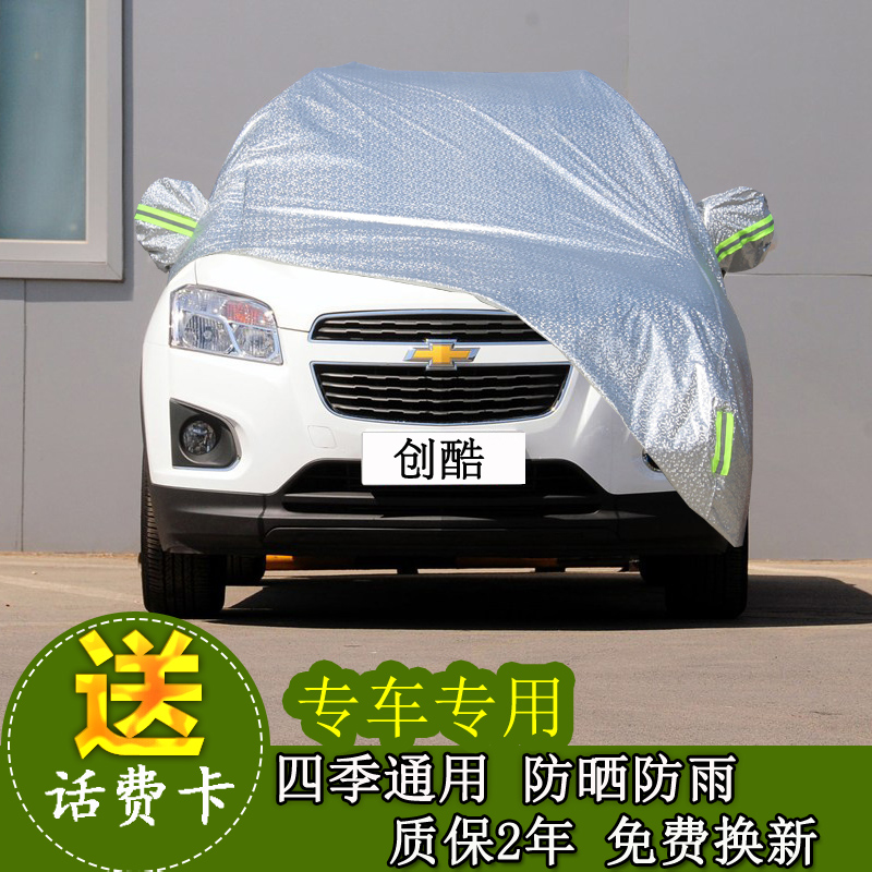 Chong chong cool cool chevrolet create cool sewing lint thick sewing car hood to create cool special car cover sewing rain and sun