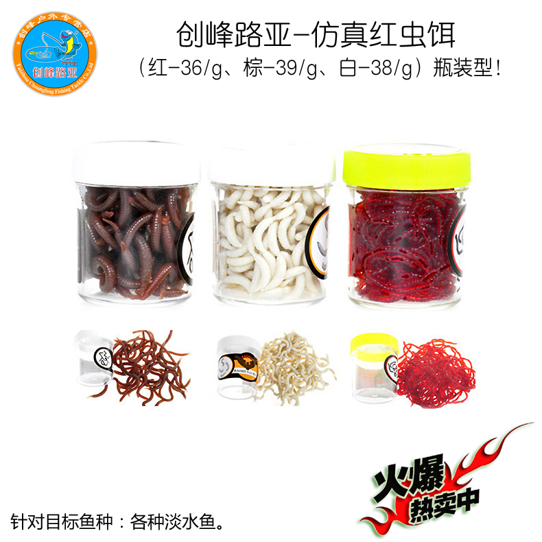 Chong fung taiwan fishing rock fishing bait bloodworm bait fishing gear bionic soft bait lure soft bait worm lures fishing boat fishing bait particles