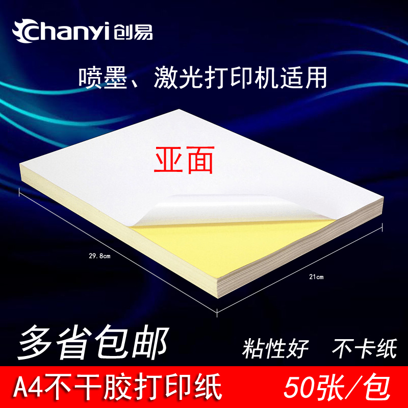 Get quotations · chong yi a4 sticker blank label sticker printing paper laser jet printing stickers matte matte 50