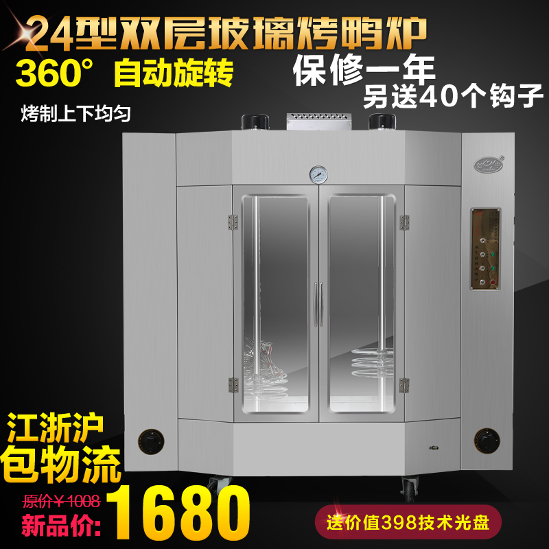 Chong yu 24 type double rotating glass gas frango machine commercial gas oven roast duck duck boxes