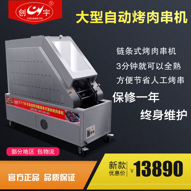 Chong yu broasted kebob deluxe automatic type gas barbecue machine sealing machine chain rolling visual oven