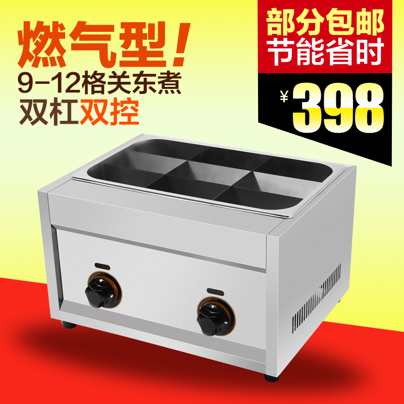 Chong yu gretl single-cylinder 12 commercial gas gas oden machine string of incenses spicy machine fryer pot