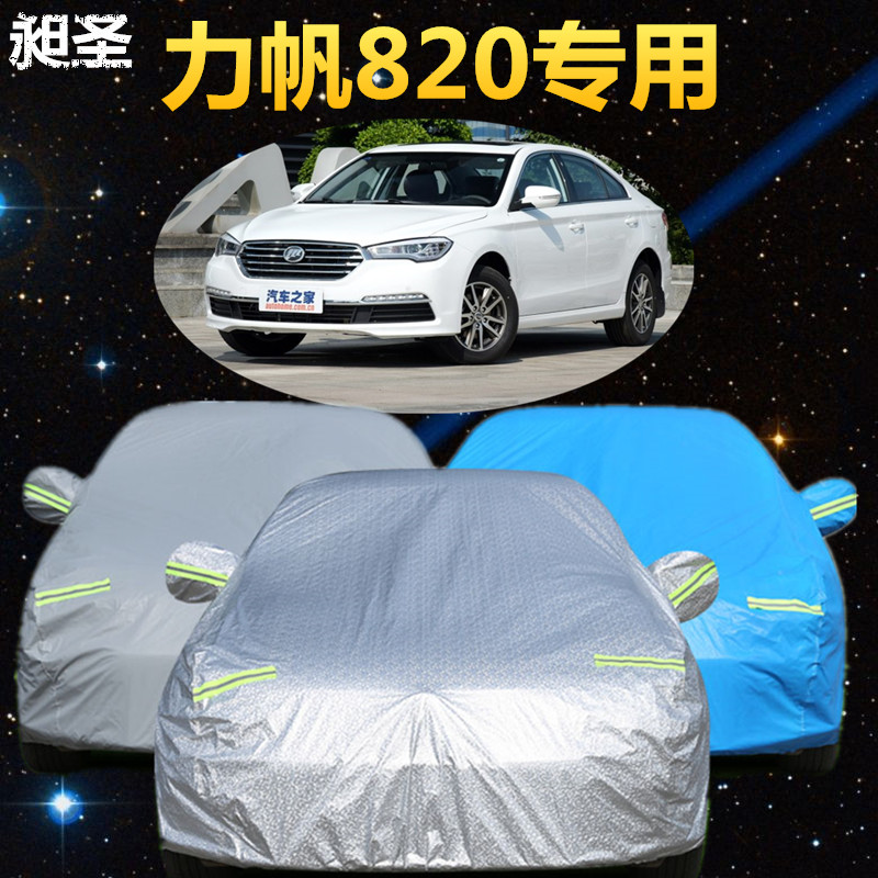 Chongqing lifan 820 lifan 820 dedicated car sun shade thicker insulation dust sewing car hood rain sun sets