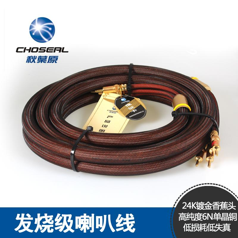 Choseal/akihabara lb-5109 single crystal copper grade fever audio cable speaker wire speaker cable bold