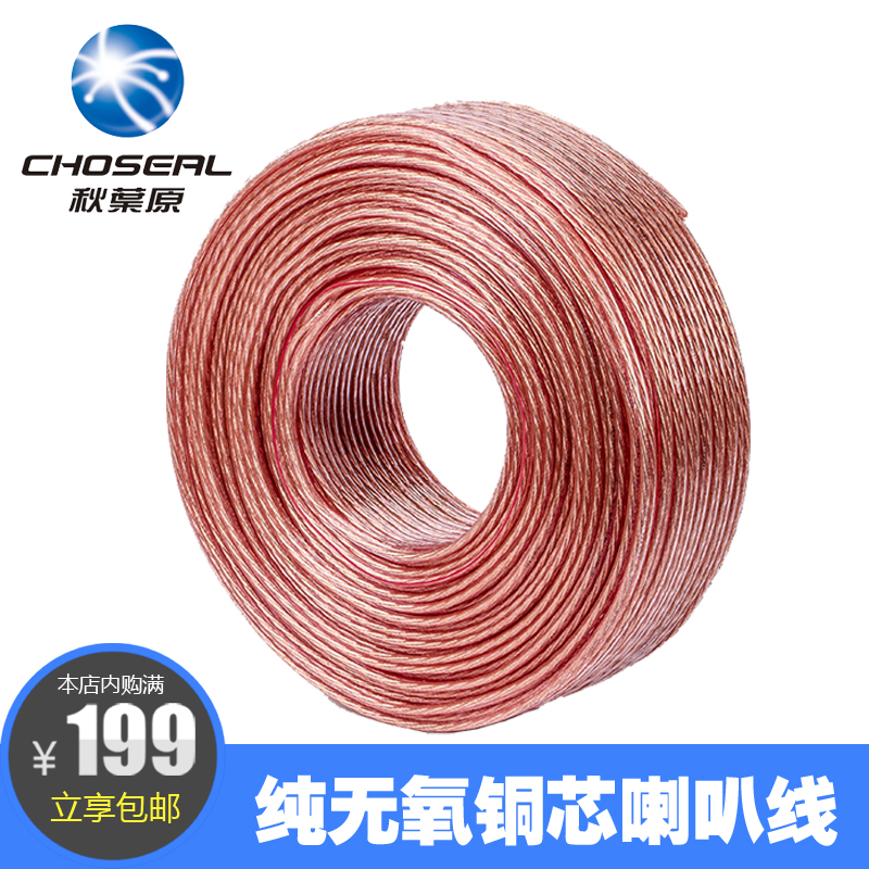 Choseal/akihabara pure ofc audio cable hi-fi stereo speaker wire transmission specifications