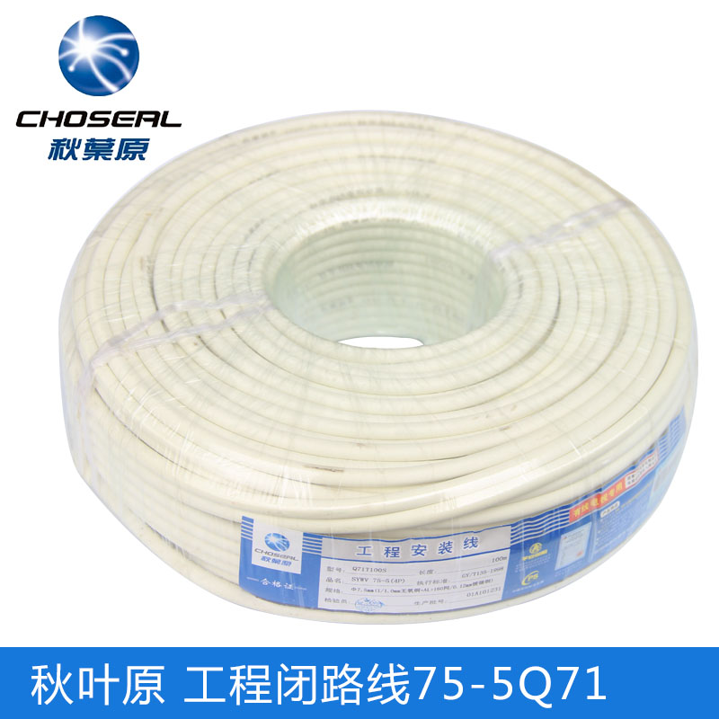 Choseal/akihabara q-71 cable 160 p cable tv coaxial cable lines sywv75-5 closed line network