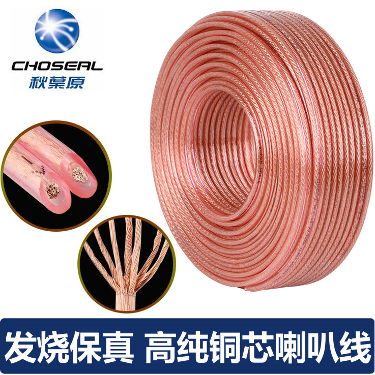 Choseal/akihabara q346 speaker cable speaker wire audio line fever audio cable copper