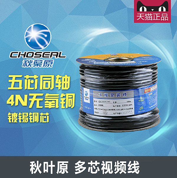 Choseal/akihabara qc050 multibilamentary rgbx line five core coaxial cable video cable tinned copper