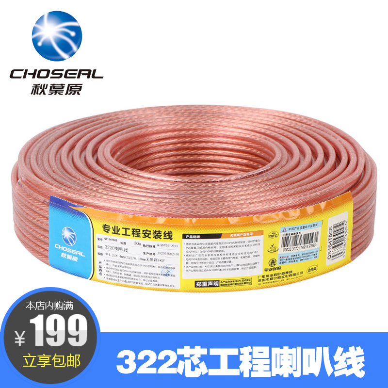 Choseal/akihabara qe-164/QS-164 hi-fi speaker wire speaker cable ofc audio cable