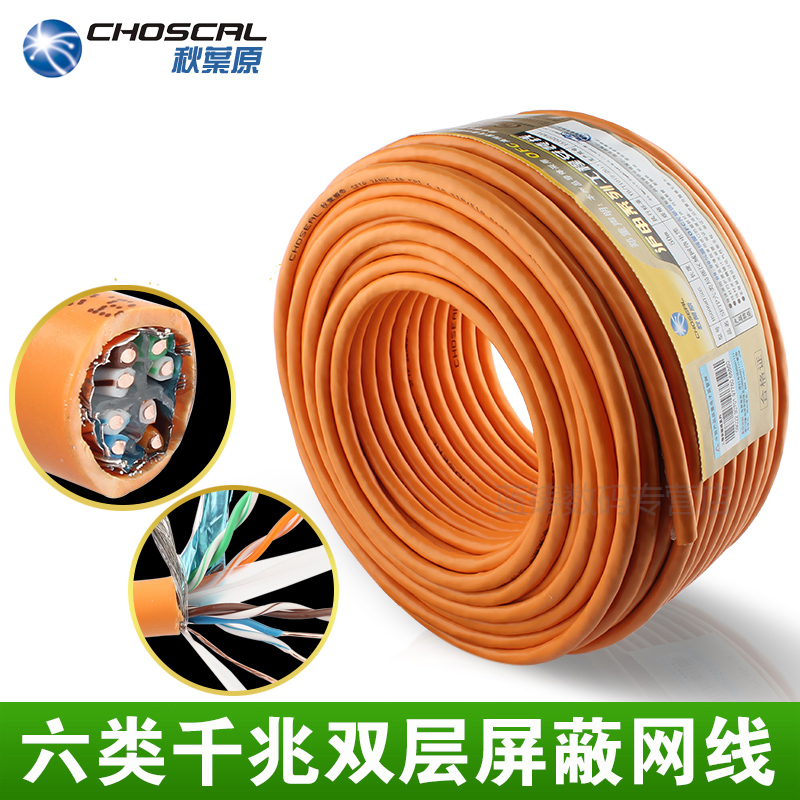 Choseal/akihabara sftp six cable double shielded cable gigabit network cable category 6 copper