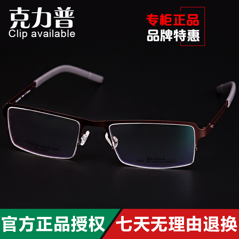 get quotations chris p myopia eyeglass frame titanium eyeglass frame glasses frame mens business casual - Wholesale Glasses Frames