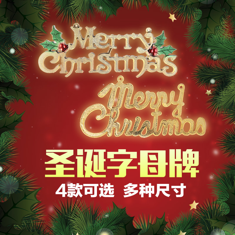 Christmas decorations christmas merry christmas in english alphabet cards christmas tree ornaments accessories gold silver pendant