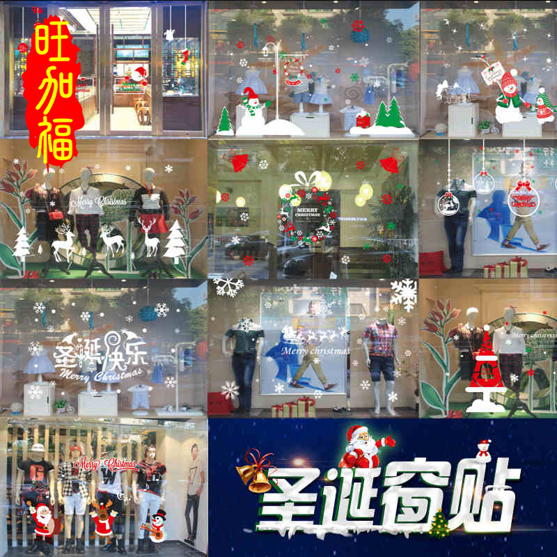 Christmas layout window stickers decorative wall stickers stickers glass christmas ornaments hanging christmas decorations