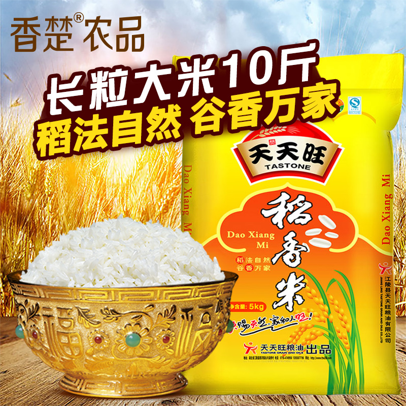 Chu xiang specialty agricultural products 5kg long grain rice rice rice kangrung jingzhou specialty farm ecology fragrant glutinous rice 10 kg
