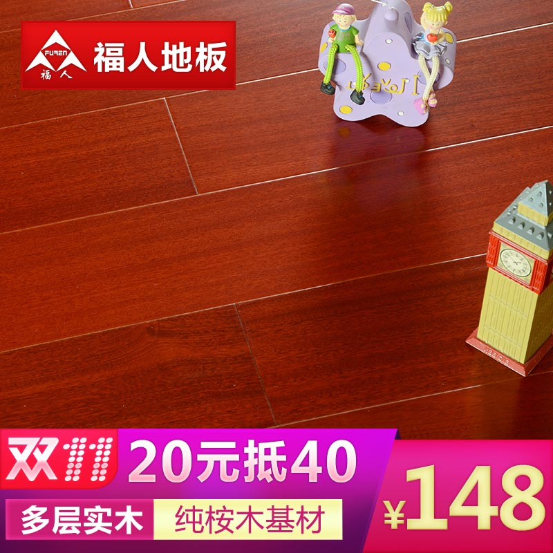 Get Ations C People Multilayer Parquet Wood Flooring 15mm Sapele Multilayered To Warm Type