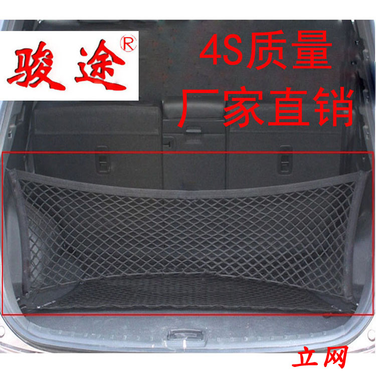 Chun passers kai chen t70 T70X trunk luggage net fixed block wangdou high elastic fabric storage