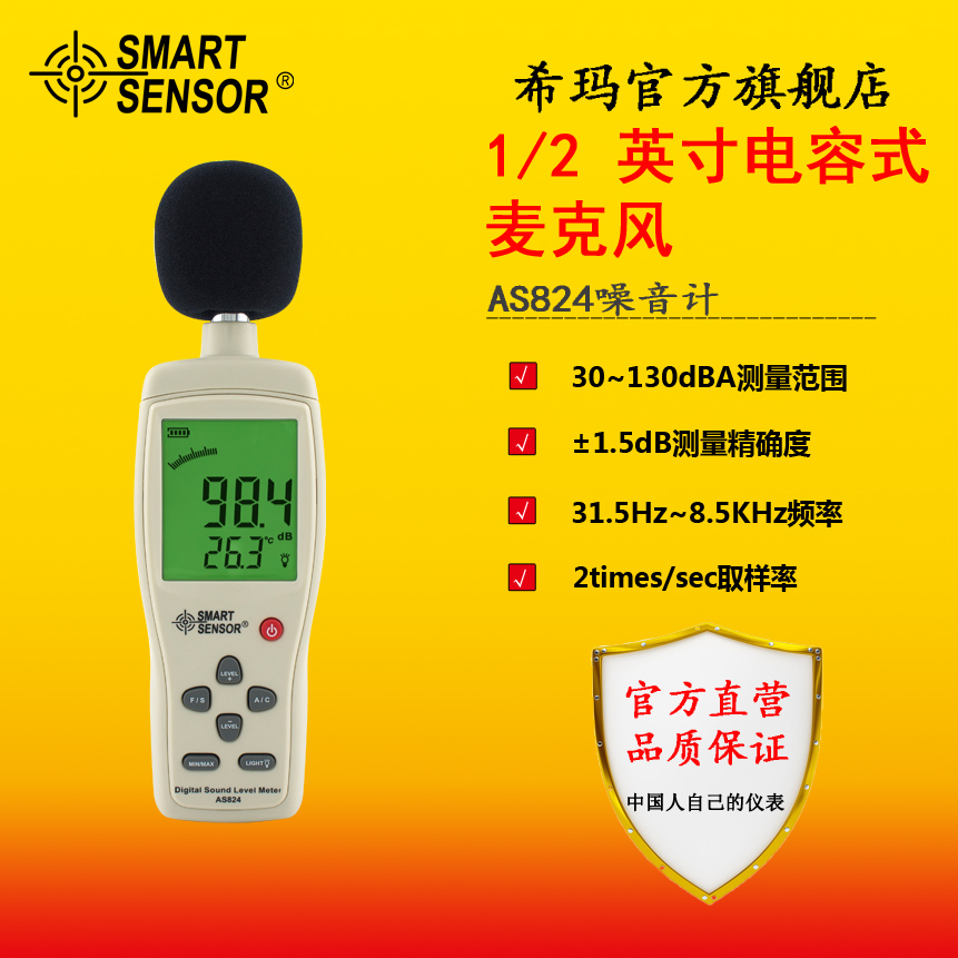 Cima AS824 noise meter decibel meter noise test tester noise decibel meter noise meter high precision