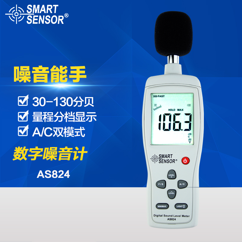 Cima AS824 volume sound level meter noise meter noise meter decibel meter sound pressure meter noise tester