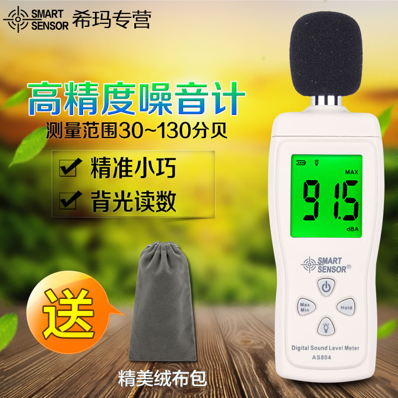 Cima franchise noise meter noise tester noise decibel meter noise tester with high precision sound level meter noise meter