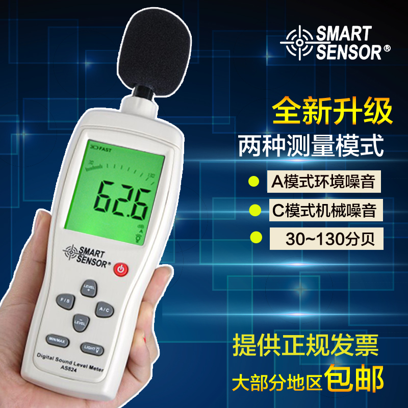 Cima sound detection noise decibel meter noise meter noise tester with high precision sound level meter decibel meter noise tone instrument