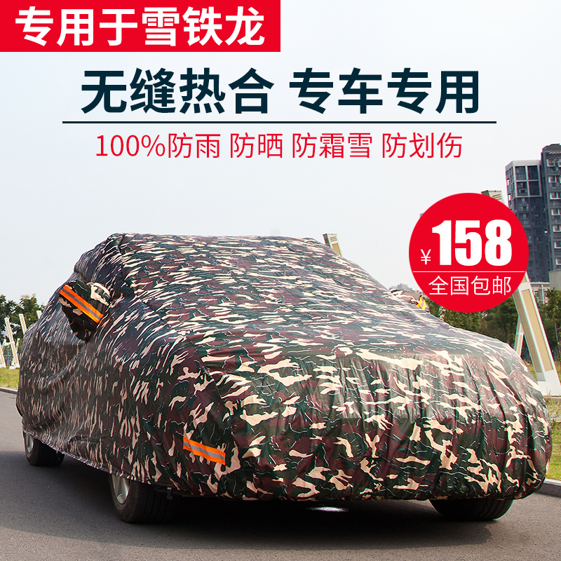 Citroen sega c4l/c5/c2/picasso citroen elysee c3xr camouflage sewing car cover rain and sun