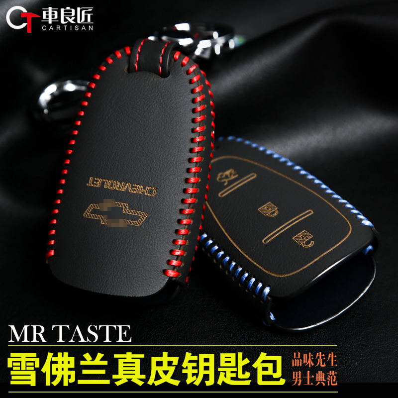 Classic new chevrolet cruze chevrolet cruz saiou mai rui bao chong cool wallets leather key sets of 3