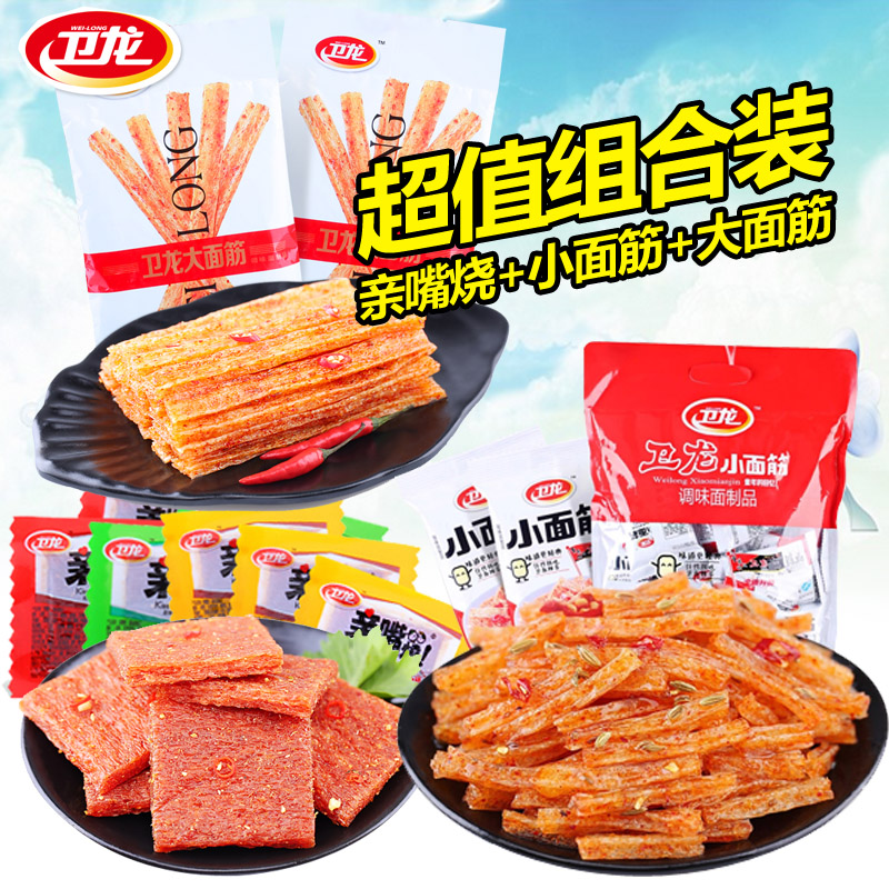 Classic retro zero food spree combination of spicy tofu vegetarian wei long kiss burning hot strip gluten small