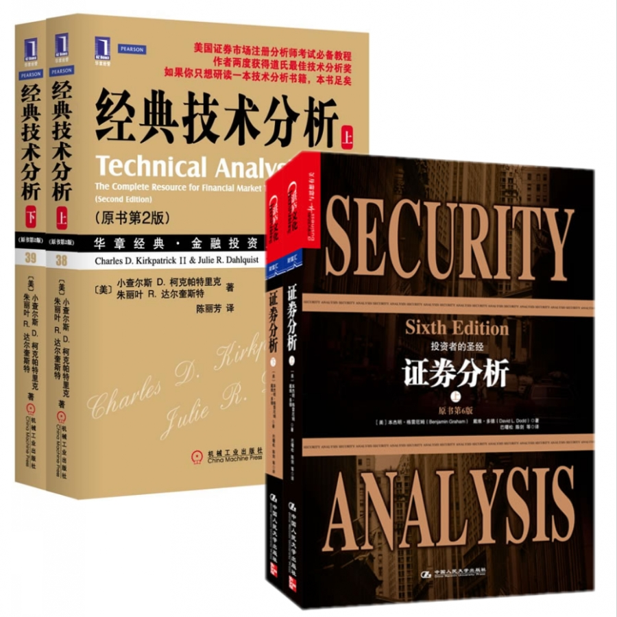 Classic technical analysis (upper and lower volumes) + securities analysis (two volumes) (total of 4 packages)