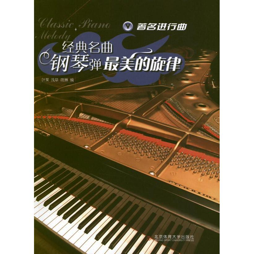 Classical piano music: the most beautiful melodies. 5. famous traveling song popular books music teaching books