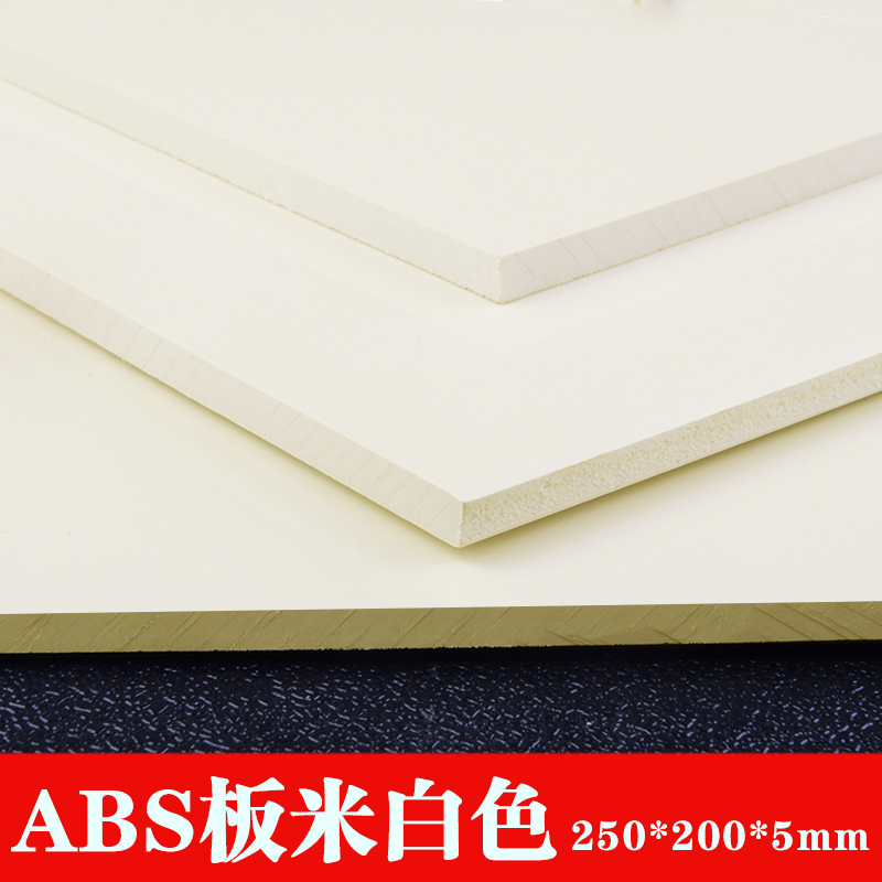 [Clearance] diy handmade sand table model building model material abs plastic plate beige 250*200*5mm