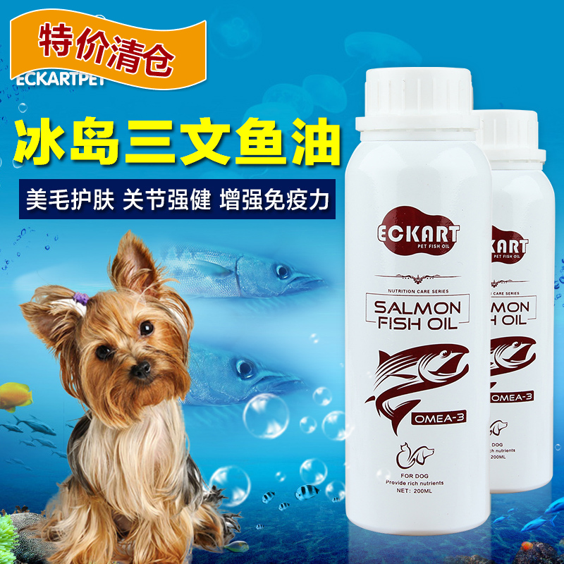 [Clearance] love card pet dog with icelandic salmon oil ml goldens bottled fish teddy us gross fish