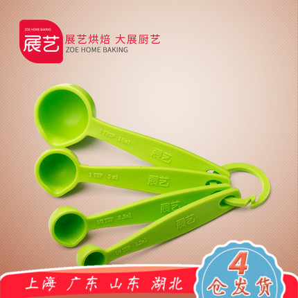 [Clever] baking arts exhibition kitchen grams of plastic measuring spoon measuring spoon measuring spoons spoon scale kitchen baking room thick 4